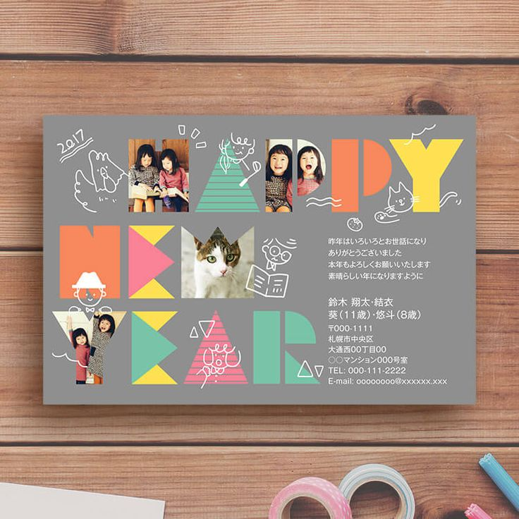 クリエイターデザイン特集|年賀状なら年賀家族2017 <公式>サイト