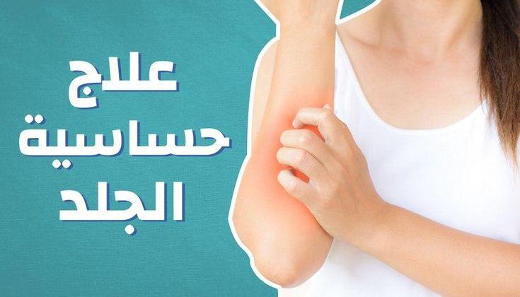 علاج حساسية الجلد Okay Gesture Video