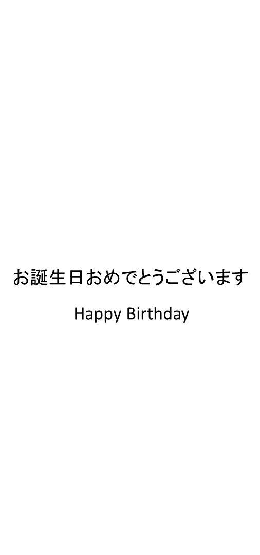 Write happy birthday in japanese