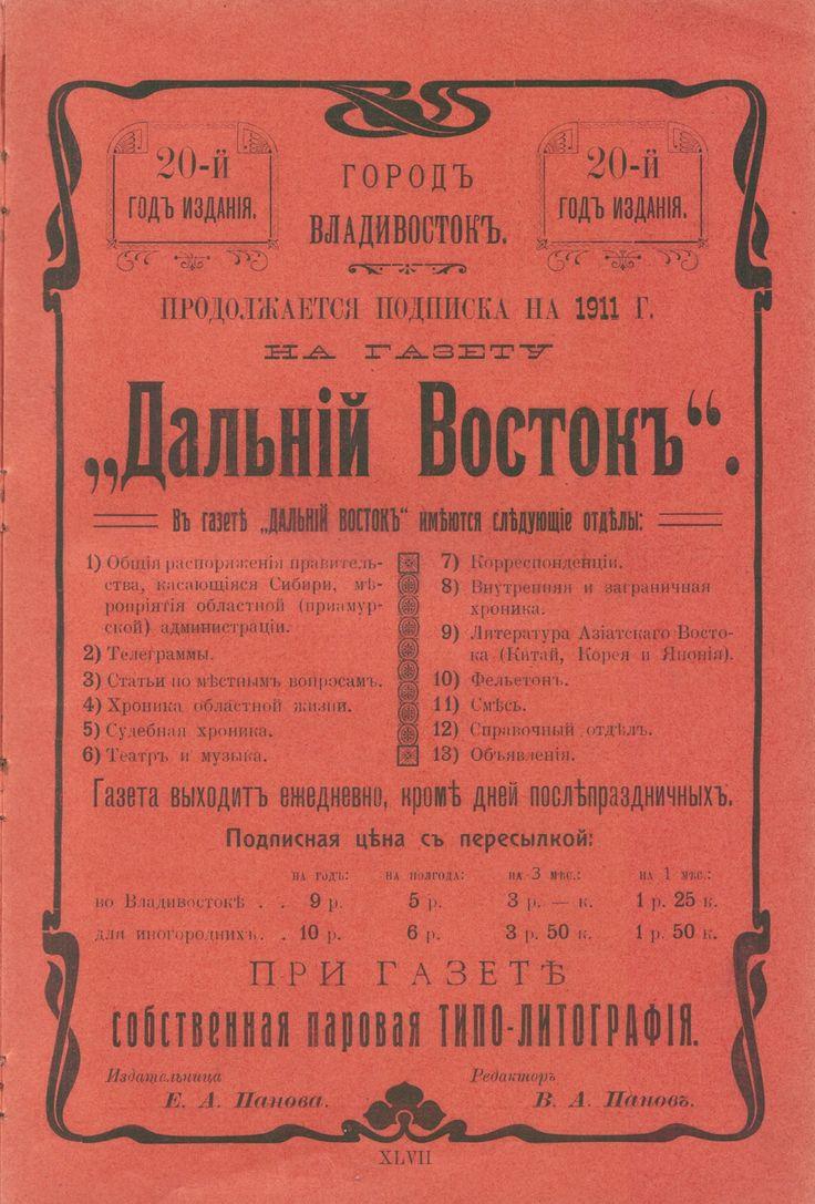 """Реклама подписки на газету """"Дальний Восток"""", а также собственной типографии, Фото с места события из других источников"""
