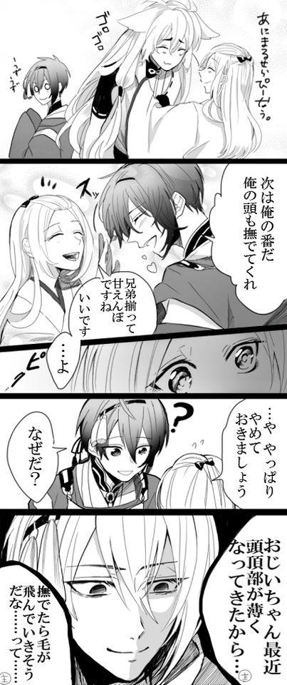 楽しい本丸【刀剣乱舞】