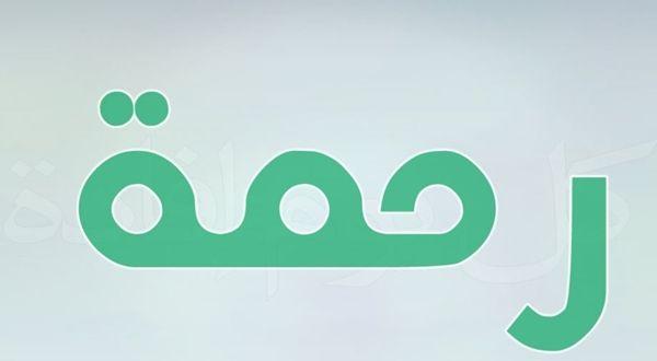 معني اسم رحمة صفات حاملة اسم رحمة Tech Company Logos Company Logo Vimeo Logo
