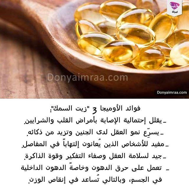 """فوائد الأوميجا 3 """"زيت السمك""""  #اﻷوميجا3 #زيت_السمك #فوائد #فوائد_صحية #صحة #صحة_أفضل #العناصر_الغذائية #أغذية #دنيا_امرأة #كويت #كويتيات #كويتي #دبي #اﻻمارات #السعوديه #قطر #kuwait #kuwaitinstagram #doha #dubai #saudi #bahrain #egypt #egyptian #kuwaiti #kuwaitcity"""