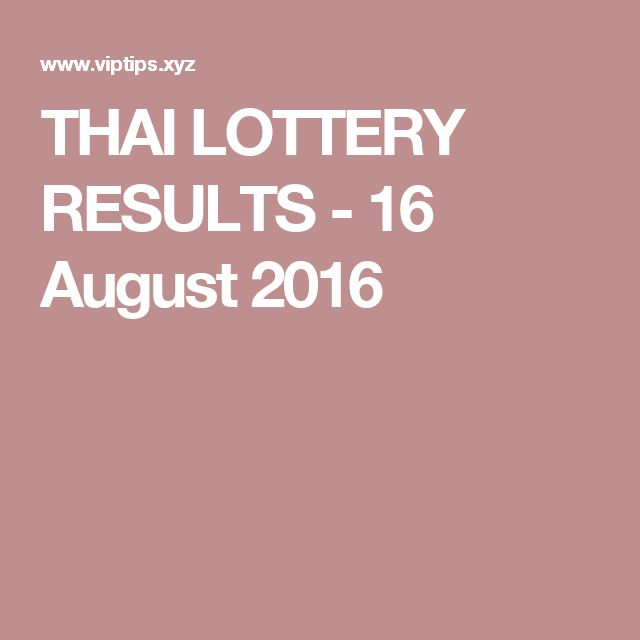 THAI LOTTERY RESULTS - 16 August 2016