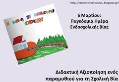 Δραστηριότητες, παιδαγωγικό και εποπτικό υλικό για το Νηπιαγωγείο: Ελληνικές παραδοσιακές φορεσιές: εποπτικό υλικό και κάρτες αναφοράς