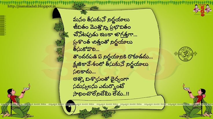 Telugu Manchi and Nice Telugu Inspiring Life Quotations with Nice Images. Awesome Telugu Motivational Messages Online. Life Pictures in Telugu Language. Fresh Morning Telugu Messages Online. Good Telugu Inspiring Messages and Quotes Pictures.Here s a Today Inspiring Telugu Quotaans with Nice Message. Good Heart Inspiring Life Quotations Quotes Images in Telugu Language. Telugu awesome Life Quotations and Life Messages. Telugu Inspiring Life Pictures in telugu for thinking మనం తీసుకునే…
