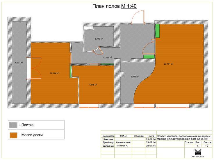 План пола в помещении трехкомнатной квартиры 67 кв.м