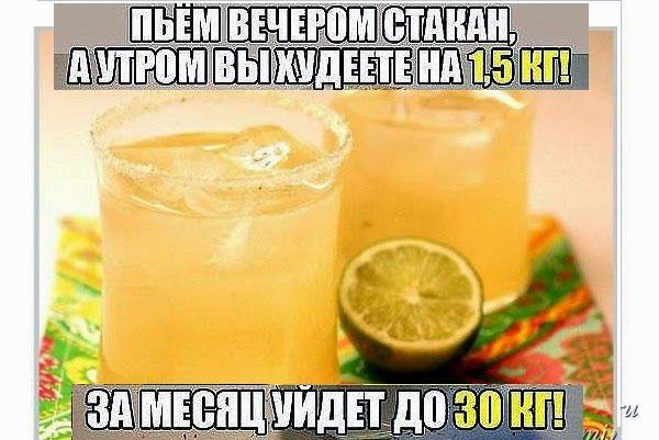 Всё самое интересное!: Лимонный напиток для похудения. Пей и худей!