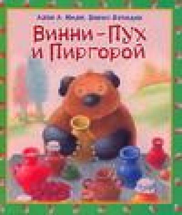Винни - Пух и Пиргорой (аст)