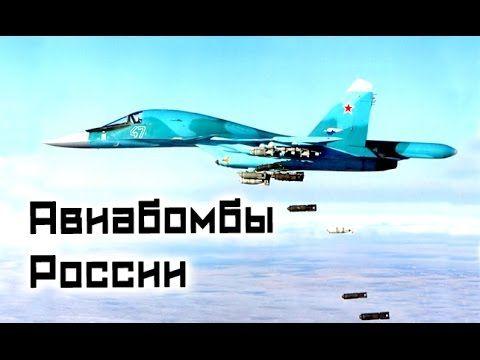Авиабомбы России: фугасные, кассетные, управляемые, высокоточные бомбы. ...