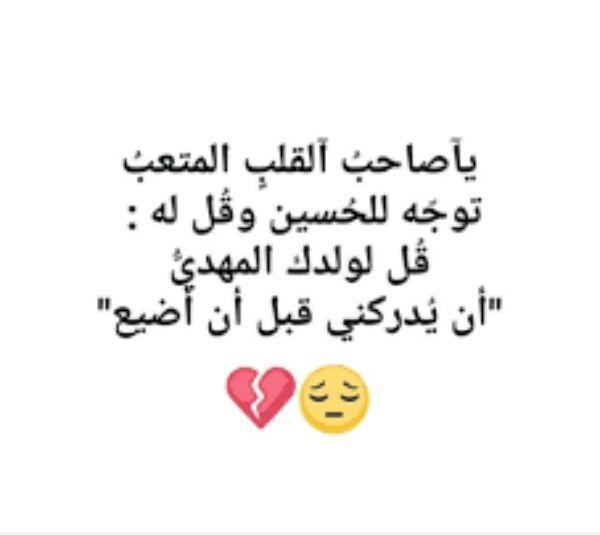 شمس المنتظر Medical Quotes Ali Quotes Proverbs Quotes