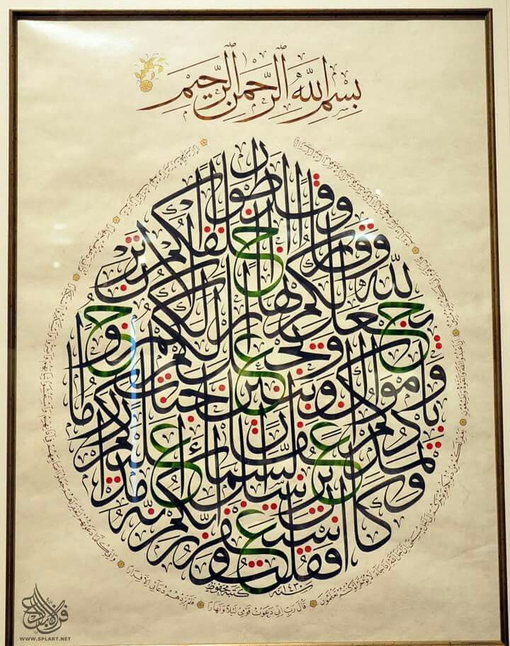 Our Arabic language and exquisite fonts