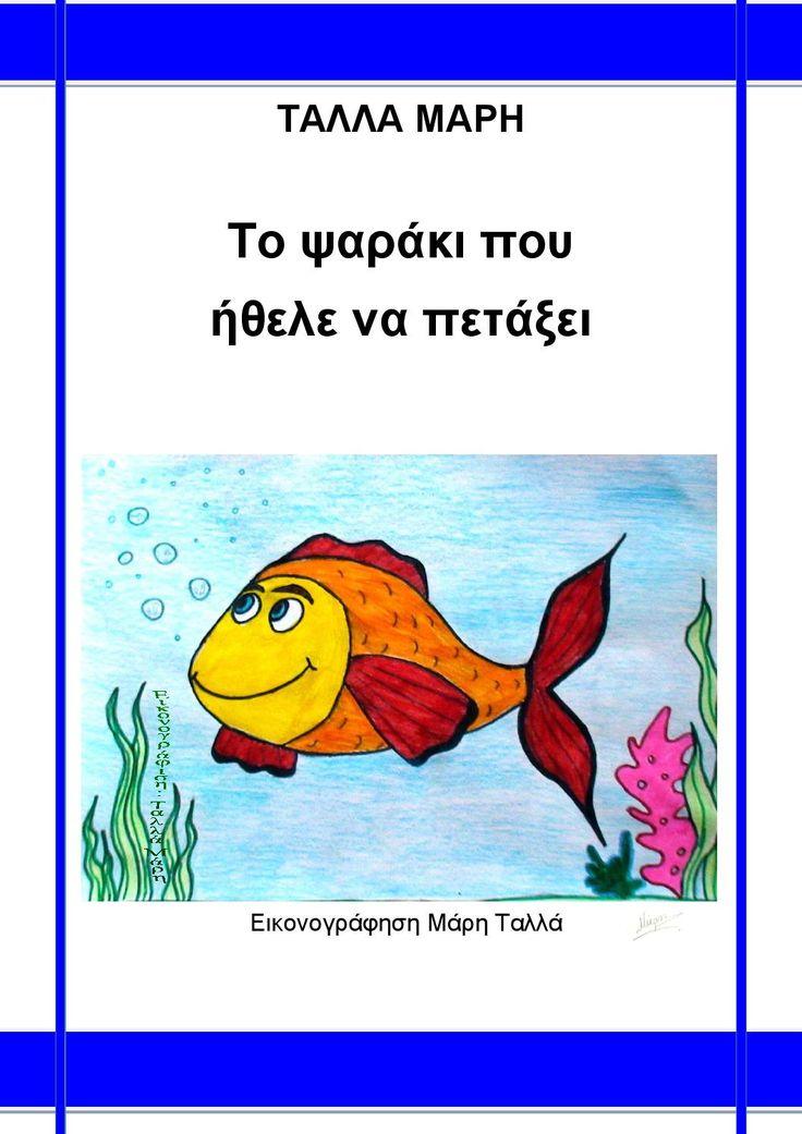 ΤΑΛΛΑ ΜΑΡΗ - Το ψαράκι που ήθελε να πετάξει Μέσα στα βάθη του ωκεανού, ζει ο Λίο, ένα ψαράκι αλλιώτικο, ένα ψαράκι πεισματάρικο που όλο κάνει του κεφαλιού του. Θέλει να πετάξει. Πετάνε όμως τα ψάρια; Θα τον βοηθήσει το πείσμα του να τα καταφέρει ή θα τον οδηγήσει σε μπελάδες; Ένα παραμύθι για τα παιδιά των πρώτων τάξεων του Δημοτικού, που μιλάει για το πείσμα και για την επιμονή. Θα ταξιδέψετε στον κόσμο της θάλασσας, θα γνωρίσετε τον Λίο και θα διασκεδάσετε με τις περιπέτειες του!