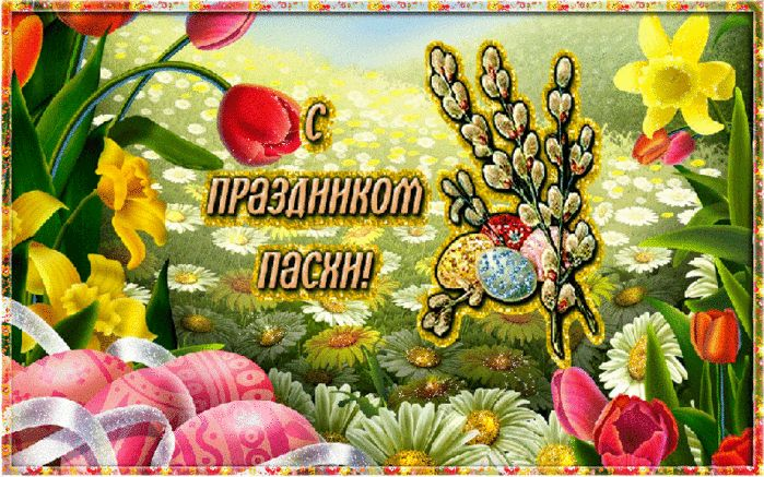пасха аним цветы