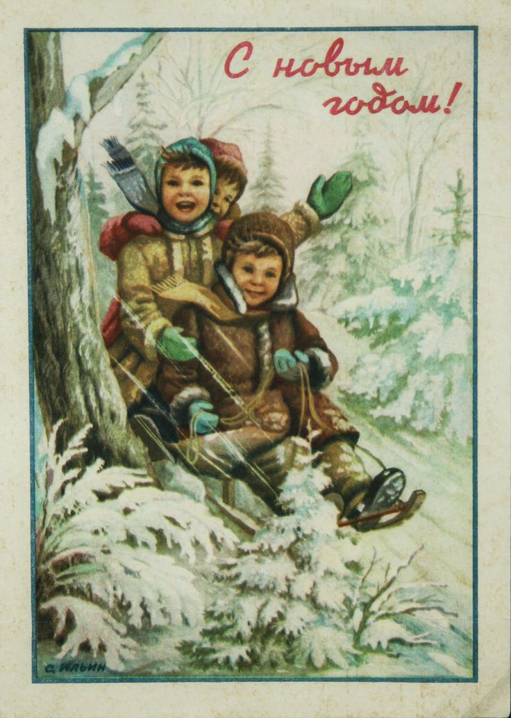 70-летием мужчине, советские открытки 30