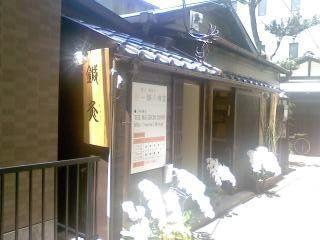 一鍼入魂堂(いっしんにゅうこんどう)&漢方庵 美々堂