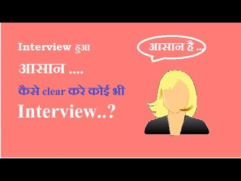 hr interview questions and answers for freshers in hindi - http://LIFEWAYSVILLAGE.COM/how-to-find-a-job/hr-interview-questions-and-answers-for-freshers-in-hindi/