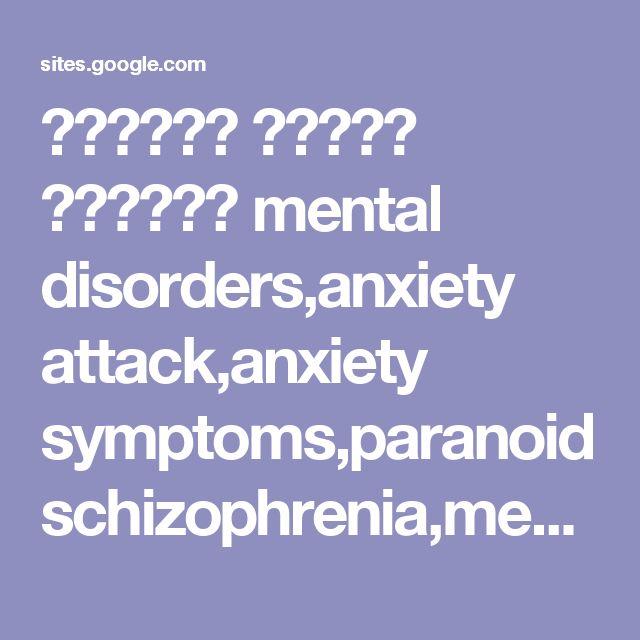 मनोरोग उपचार पुस्तक mental disorders,anxiety attack,anxiety symptoms,paranoid schizophrenia,mental illness,bipolar disorder symptoms,psychological disorders,social anxiety,panic disorder,symptoms of anxiety,schizophrenia symptoms,mood disorders,schizophrenia,depression,bipolar disorder,psychiatrist,gad,anxiety,bipolar,anxiety disorder,obsessive compulsive disorder,symptoms of depression,panic attack,psychosis,psychiatry,mental health,depression treatment,mental disorders,anxiety…