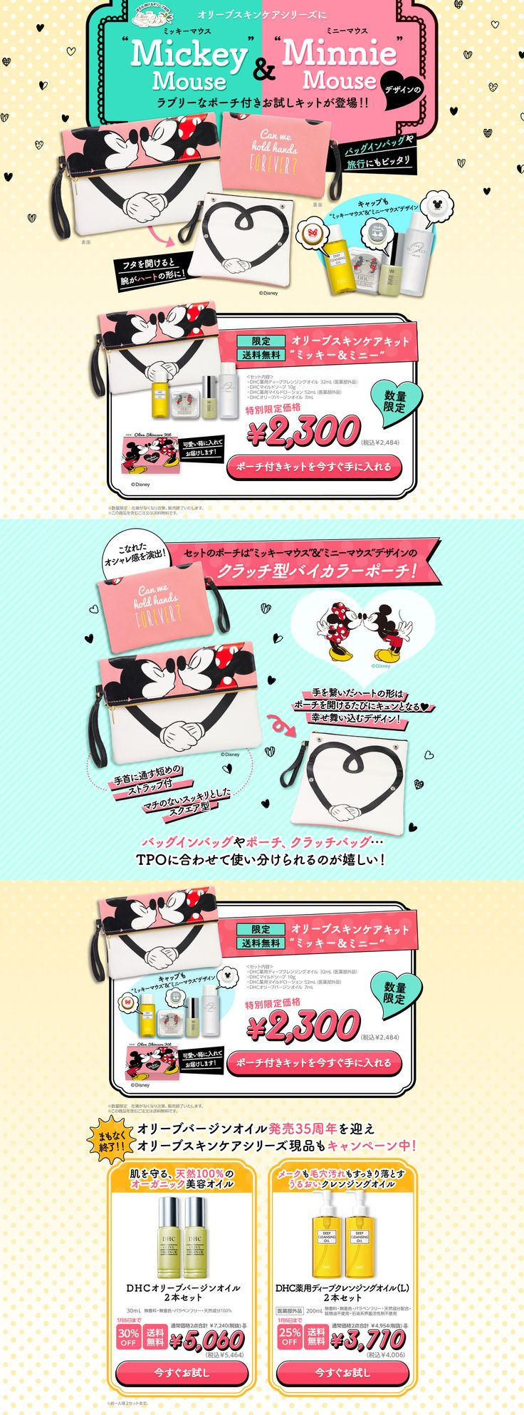 """DHC Web LP Disney """"ディズニー""""デザイン オリーブスキンケアキット ミッキーマウス&ミニーマウスMickeymouse & Minniemouse  LP dhc cosme website page"""