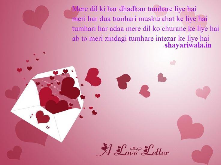 Love Shayari Messages Sms In Hindi