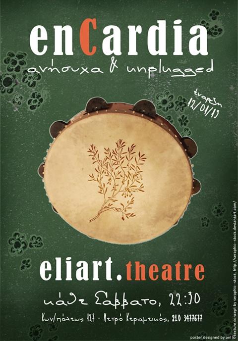 """""""ανήσυχα & unplugged"""", οι encardia στο eliart, σποτάκι: http://www.youtube.com/watch?v=TJEEqUnmnP8, δείγματα """"γραφής"""": http://www.youtube.com/playlist?list=PLViXlVf4AMMcd3ibi22JbMOY4WHqGblaF (12/1/2013), http://www.youtube.com/watch?v=YcPsVgBssKM, http://www.youtube.com/watch?v=RuBPugC0NJ8 (19/1/2013), https://www.youtube.com/watch?v=_D-qiNxTUQ4, https://www.youtube.com/watch?v=ZB9k2fqcWWM, http://www.youtube.com/watch?v=idFImnGujHY (23/2/2013), και στο…"""