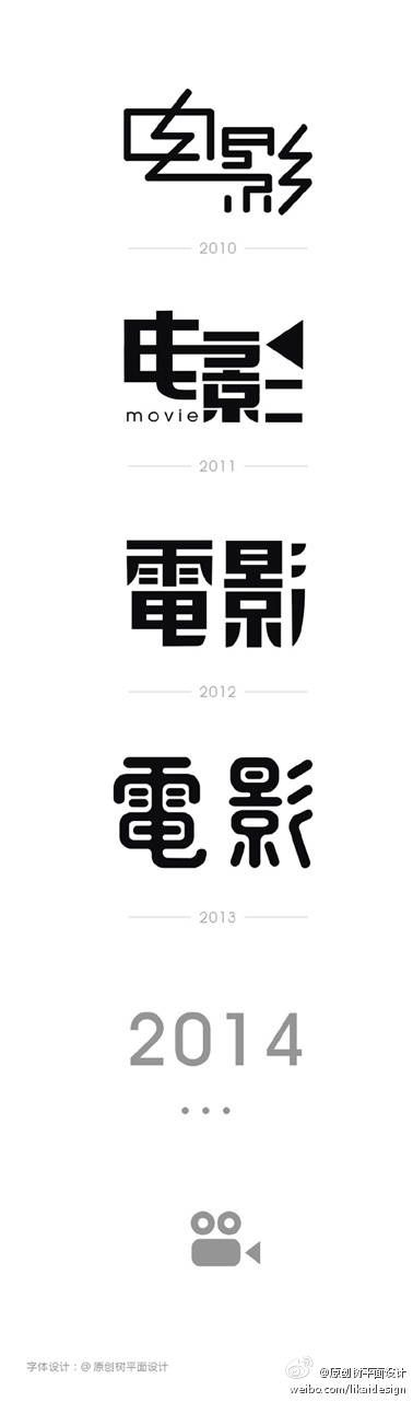 Chinese Typography / movie 電影
