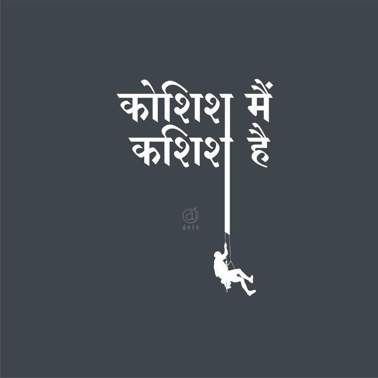 Positive Attitude Quotes Marathi: Best 25+ Superb Quotes Ideas On Pinterest