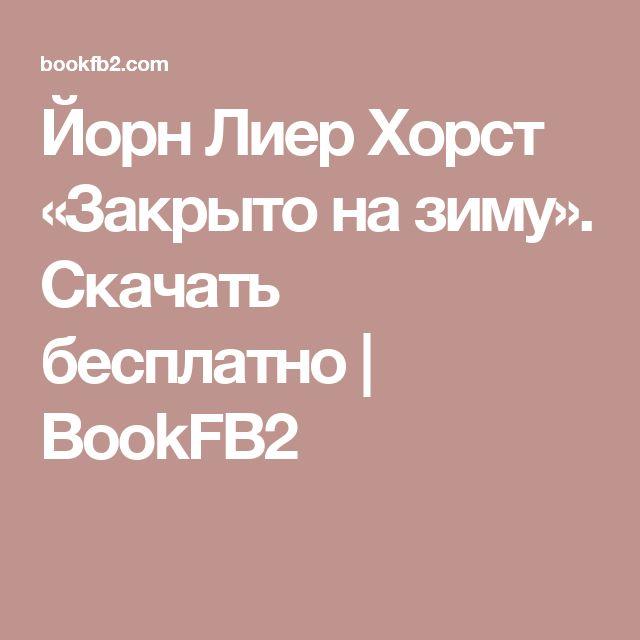 Йорн Лиер Хорст «Закрыто на зиму». Скачать бесплатно | BookFB2