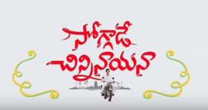 Soggade Chinni Nayana Full Movie Download