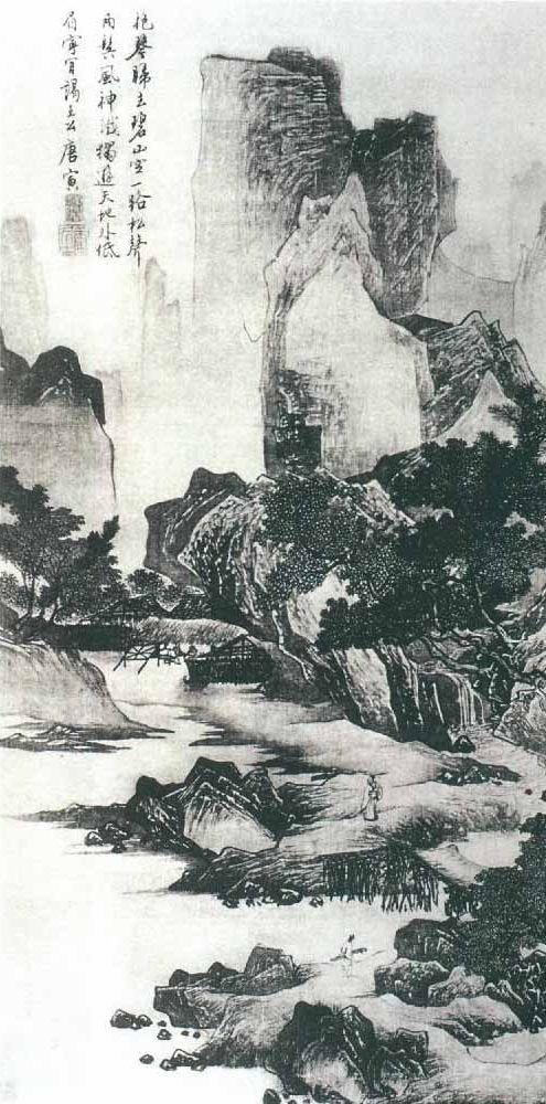 看泉听风图 南京博物馆 Tang Yin(1470-1523) .