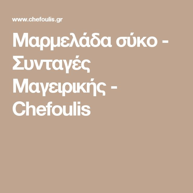 Μαρμελάδα σύκο - Συνταγές Μαγειρικής - Chefoulis