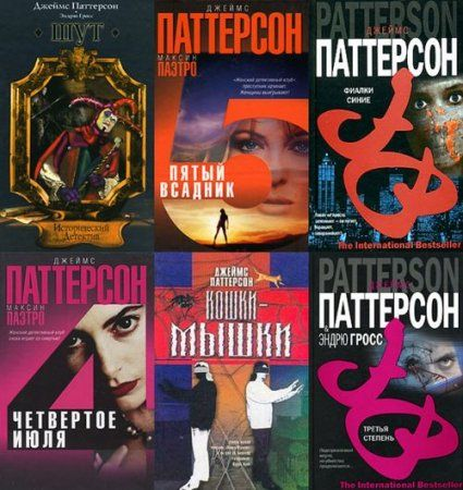Джеймс Паттерсон - Король триллера в 42 книгах (2007-2016) FB2