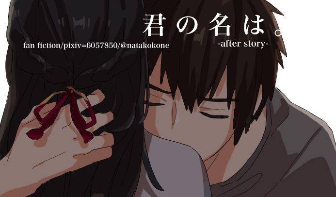 after movie doujinshi