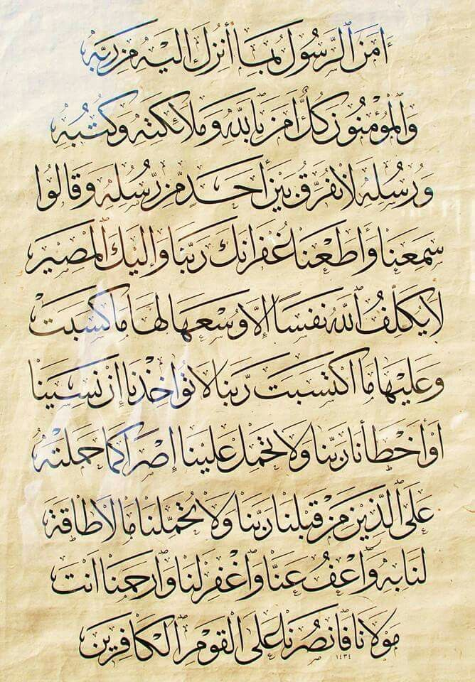 الآيات الاخيرة من سورة البقرة Islamic calligraphy