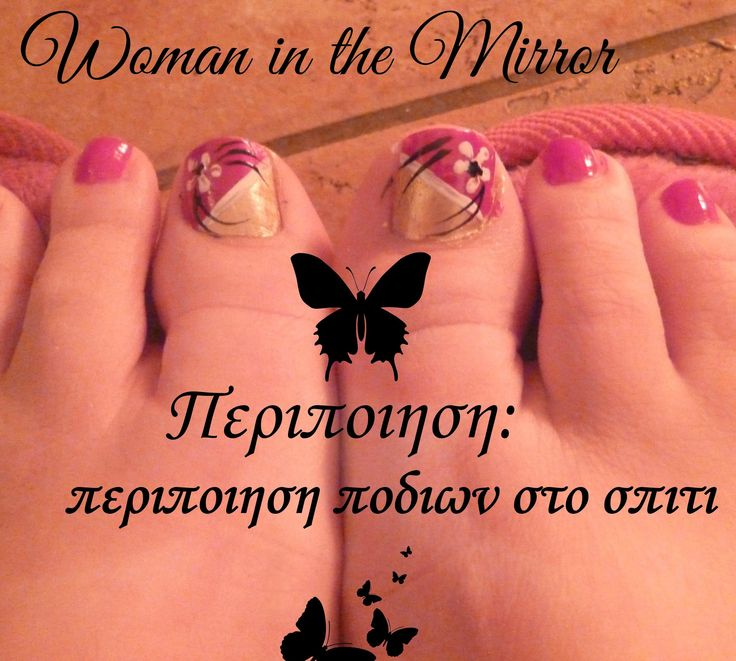 Περιποίηση: Feetcare – περιποίηση ποδιών στο σπίτι