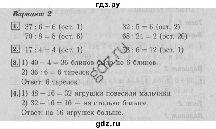 гдз по математике за 4 класс проверочные работы