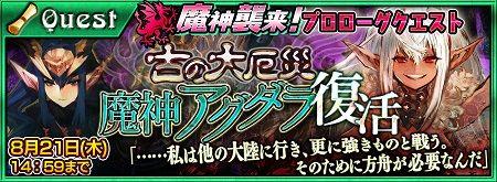 セガネットワークス、『チェインクロニクル~絆の新大陸~』新たな魔神襲来イベントを実施…8月12日にプロローグクエスト配信   Social Game Info
