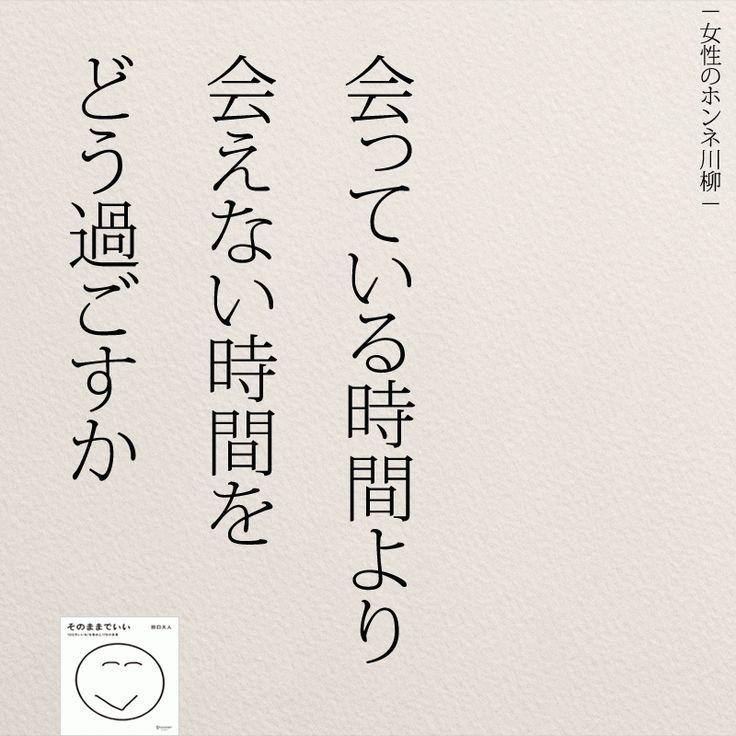 会えない時間をどう過ごすか|女性のホンネ オフィシャルブログ「キミのままでいい」Powered by Ameba