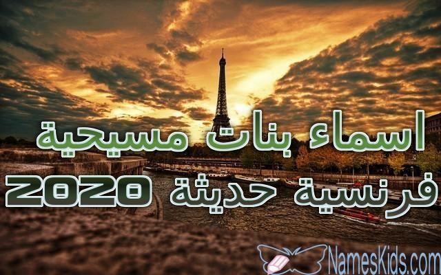 اسماء بنات مسيحية فرنسية حديثة 2020 اسماء اجنبية اسماء بنات اسماء بنات فرنسية اسماء بنات مسيحية Movie Posters Movies Poster