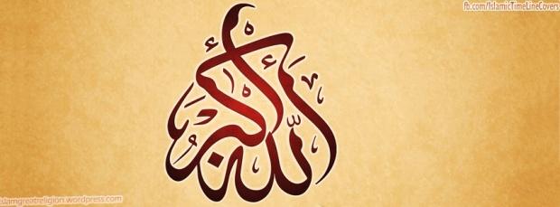Allah Akbar Style 2 Islamic timeline cover photo for facbook