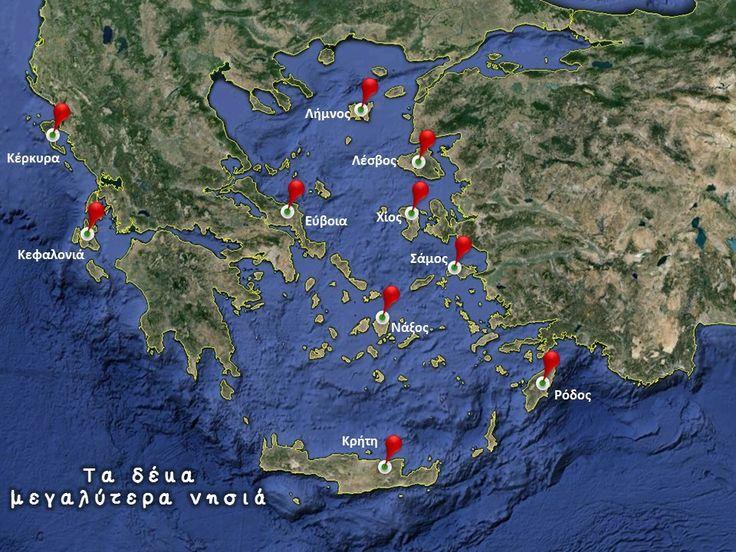 Μεγάλα νησιωτικά συμπλέγματα και νησιά της Ελλάδας