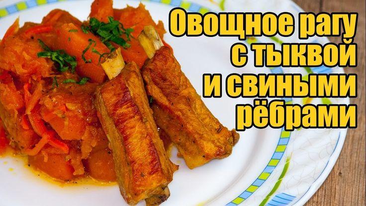 Овощное рагу с тыквой и свиными ребрышками https://www.youtube.com/watch?v=76NF5MyUkIk Овощное рагу с тыквой и свиными ребрышками. Вкусный яркий полезный рецепт на ужин для семьи. Если не верите, что тыква может подружиться с свиными ребрышками, Вам обязательно нужно опробовать рецепт овощного рагу с тыквой и ребрами. Пряная тыква и тушеная свинина. Когда Вы задумаетесь о том, как приготовить тыкву, ответ уже будет готов.  #рецепт #кухня #вкусно #wowfood #wowfoodclub