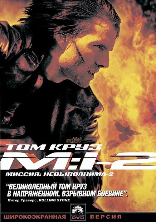 Watch->> Mission: Impossible II 2000 Full - Movie Online