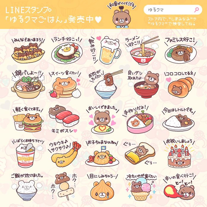"comme-373: "" The second LINE Sticker ! The title is「Bear want to eat food」 ←(click!) It is appetizing LINE Sticker ♡ Thank you..."