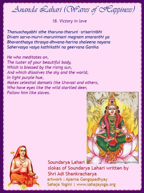 Saundarya Lahari Stanza 18 - By Adi Shankaracharya | Sahaja Yoga