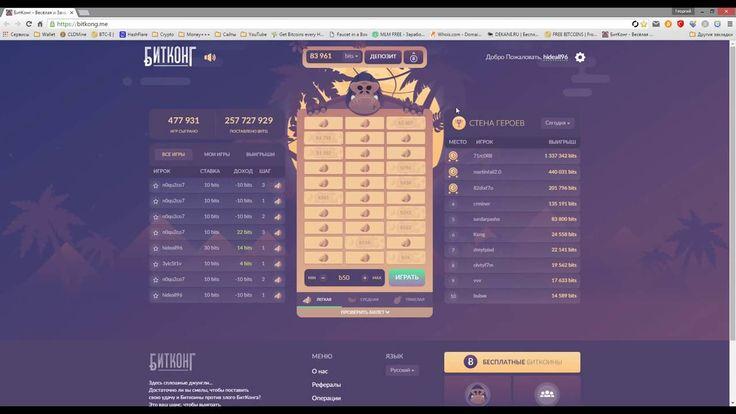 Казино BitKong  -Как заработать биткоин!!!