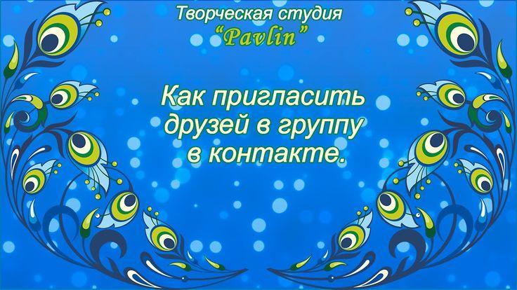 ★★★ Как пригласить друзей в группу вконтакте ★★★