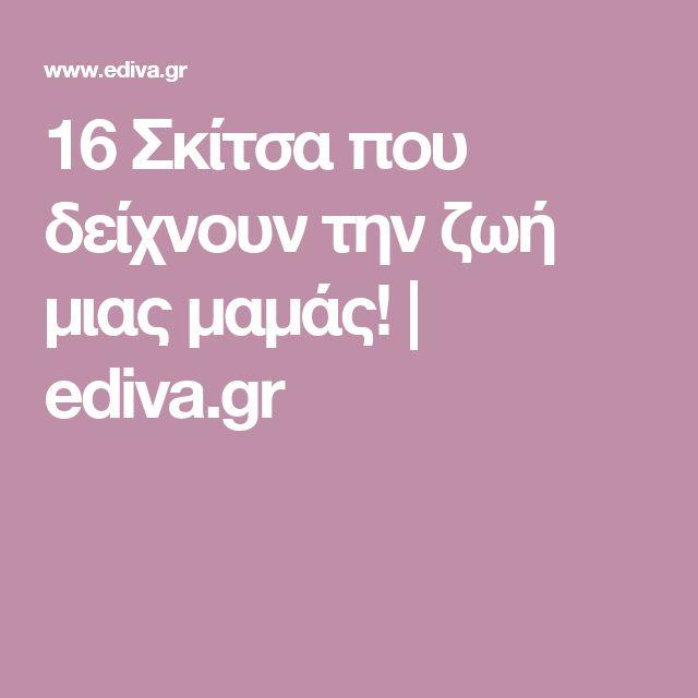 16 Σκίτσα που δείχνουν την ζωή μιας μαμάς! | ediva.gr