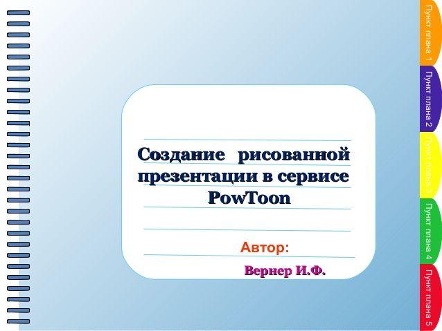 инструкция по работе в сервисе Pow toon