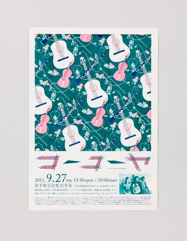 コーコーヤ LIVE@盛岡 フライヤー | homesickdesign